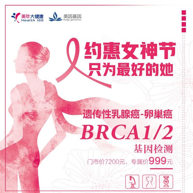 遗传性乳腺癌-卵巢癌BRCA1/2基因检测