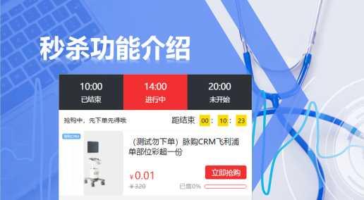 """脉购CRM体检分销商城""""秒杀""""功能如何使用?"""