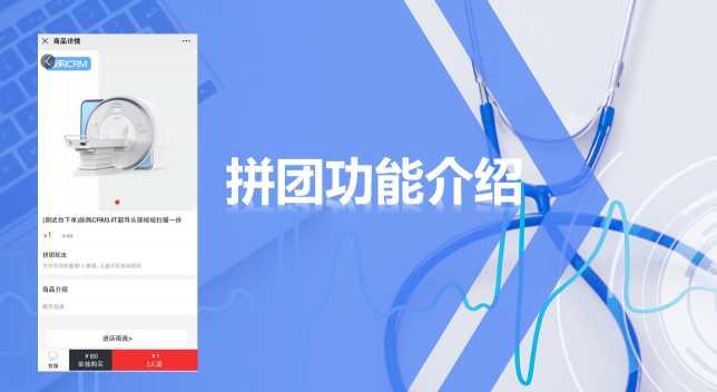 """脉购CRM体检分销商城""""拼团""""功能如何使用?"""