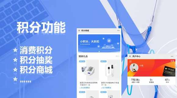 """脉购CRM体检分销商城""""积分""""功能如何使用?"""