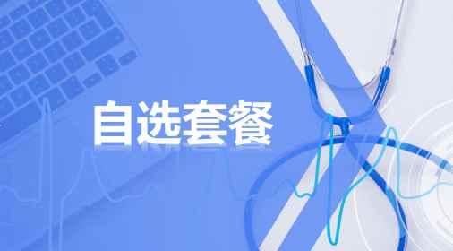 """脉购CRM体检分销商城""""自选套餐""""功能如何使用?"""