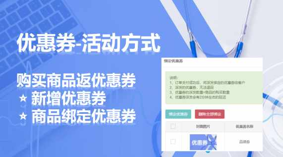 """脉购CRM体检分销商城""""购买商品获取优惠券""""功能如何使用?"""