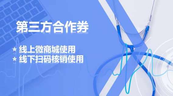 """脉购CRM体检分销商城""""第三方合作券""""功能如何使用?"""