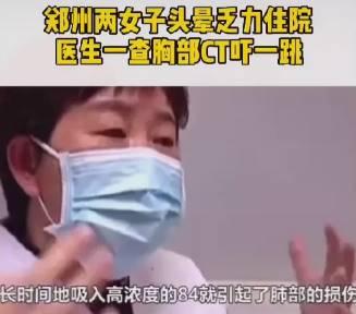 """CT检查变""""白肺""""!不是因为新冠,却是因为消毒?原来事情是这样的……"""