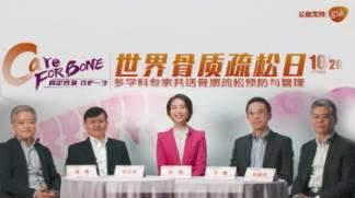 张文宏等权威专家:骨质疏松是一个严重的健康问题,不易察觉却危害极大!